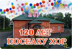 120 лет поселку Хор